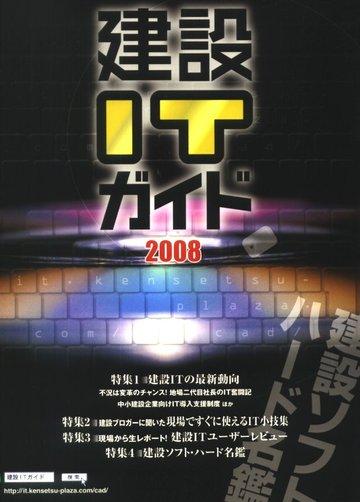 01_it2008_080213